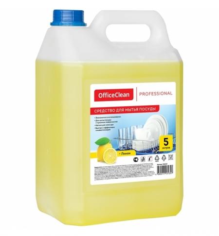 фото: Средство для мытья посуды Officeclean Professional 5л, лимон, канистра